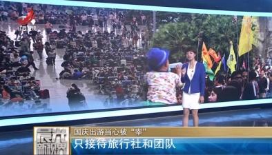 """國慶出遊當心被""""宰"""":只接待旅行社和團隊"""