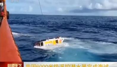 我國6000米級遙控潛水器完成海試