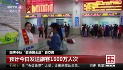 """國慶中秋""""超級黃金周""""看交通:預計今日發送旅客1600萬人次"""