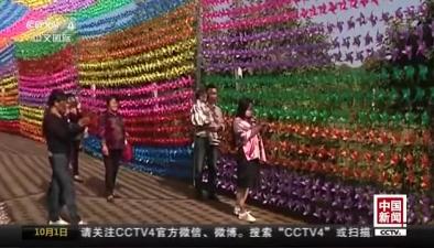 河南洛陽:百萬風車打造繽紛童話世界