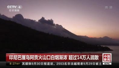印尼巴厘島阿貢火山口白煙漸濃 超過14萬人疏散