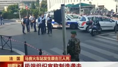 法國:馬賽一火車站發生襲擊 三人死亡