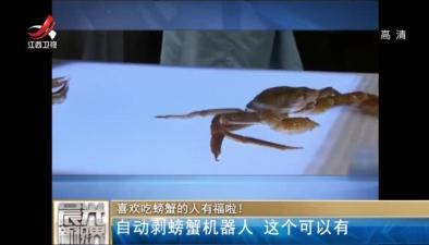自動剝螃蟹機器人 這個可以有