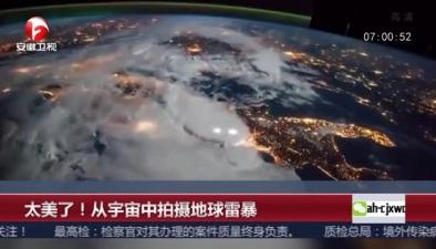 從宇宙中拍攝地球雷暴