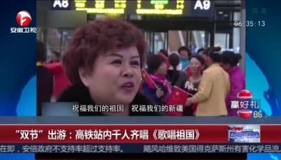 """""""雙節""""出遊大聯歡:高鐵站內千人齊唱《歌唱祖國》"""