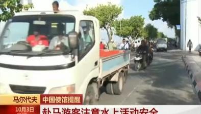 馬爾代夫:中國使館提醒赴馬遊客注意水上活動安全