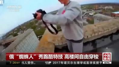 """俄""""蜘蛛人""""秀跑酷特技"""