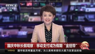 """國慶中秋長假觀察:移動支付成為假期""""金紐帶"""""""