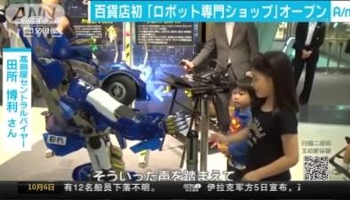 瞄準市場 日本首家機器人專賣店開業