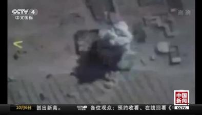 俄國防部公布打擊敘極端組織視頻