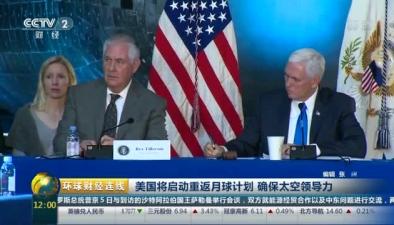 美國將啟動重返月球計劃 確保太空領導力