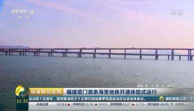 福建廈門首條海景地鐵開通體驗式運行