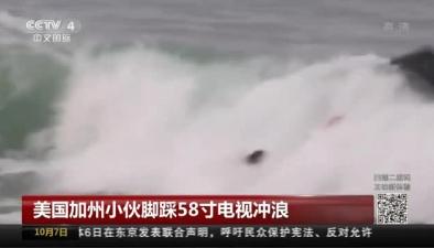 美國加州小夥腳踩58寸電視衝浪