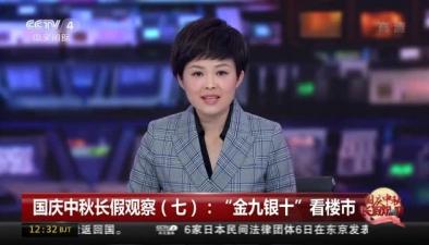 """國慶中秋長假觀察:""""金九銀十""""看樓市"""