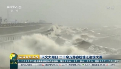 天文大潮日 二十余萬遊客錢塘江邊觀大潮