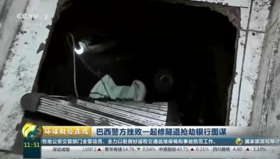 巴西警方挫敗一起修隧道搶劫銀行圖謀