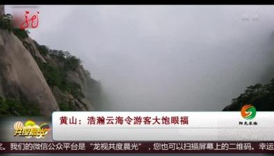 黃山:浩瀚雲海 大飽眼福