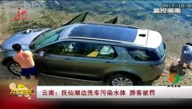 雲南:撫仙湖邊洗車污染水體 遊客被罰