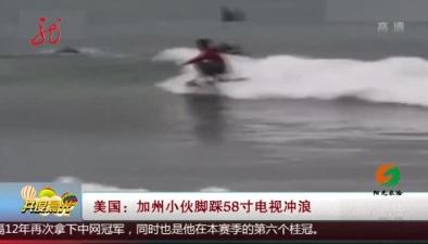 美國:加州小夥腳踩58寸電視衝浪
