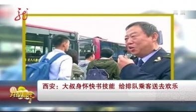 西安:大叔身懷快書技能 給排隊乘客送去歡樂