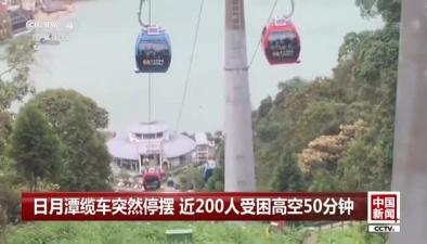 日月潭纜車突然停擺 近200人受困高空50分鐘