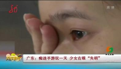 """廣東:癡迷手遊玩一天 少女右眼""""失明"""""""