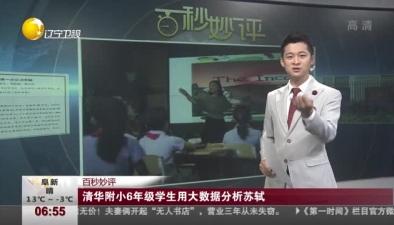 清華附小6年級學生用大數據分析蘇軾