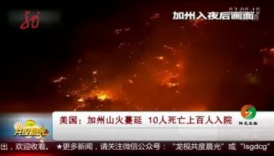 美國:加州山火蔓延 10人死亡上百人入院