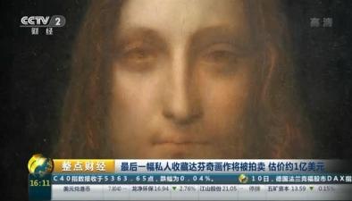最後一幅私人收藏達芬奇畫作將被拍賣 估價約1億美元