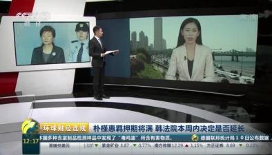 樸槿惠羈押期將滿 韓法院本周內決定是否延長