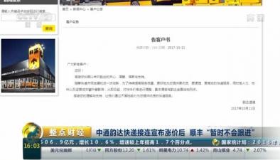 """中通韻達快遞接連宣布漲價後 順豐""""暫時不會跟進"""""""