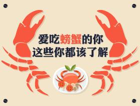愛吃螃蟹的你,這些都該了解