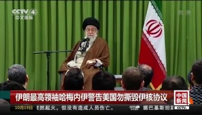 伊朗最高領袖哈梅內伊警告美國勿撕毀伊核協議