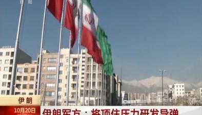 伊朗軍方:將頂住壓力研發導彈