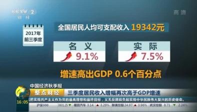 三季度居民收入增幅再次高于GDP增速