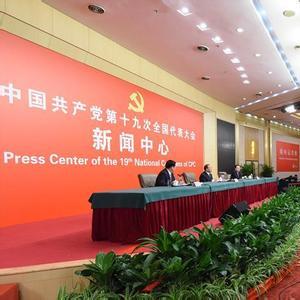 [十九大現場聲]十九大新聞中心舉行記者會介紹黨的統一戰線工作和黨的對外交往