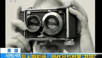 """美國:盲人攝影師用作品與世界""""共鳴"""""""