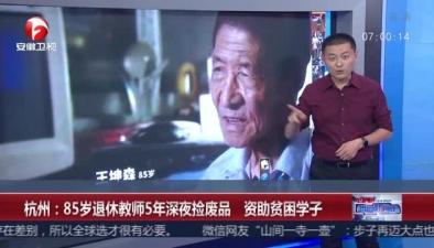 杭州:85歲退休教師5年深夜撿廢品 資助貧困學子