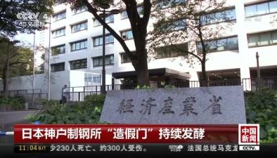 """日本神戶制鋼所""""造假門""""持續發酵"""