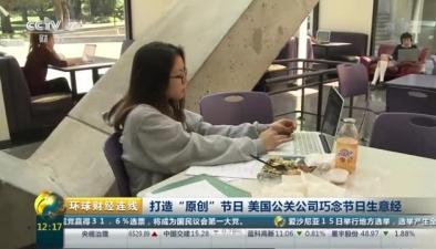 """打造""""原創""""節日 美國公關公司巧念節日生意經"""