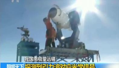 我國南極望遠鏡:探測到引力波對應光學信號