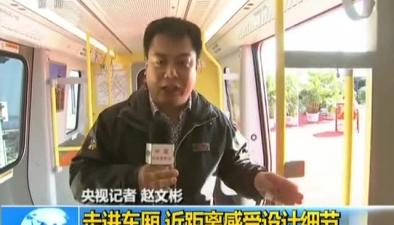 """""""中國制造""""地鐵將出口美國:走進車廂 近距離感受設計細節"""
