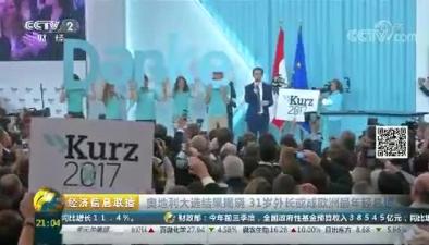 奧地利大選結果揭曉 31歲外長或成歐洲最年輕總理