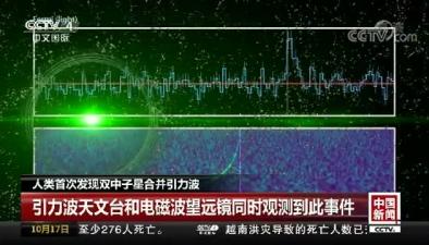 人類首次發現雙中子星合並引力波