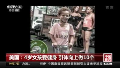 美國:4歲女孩愛健身 引體向上做10個
