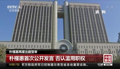 樸槿惠再度出庭受審:樸槿惠首次公開發言 否認濫用職權