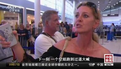 亞航一客機急墜7000米 機組人員驚慌失措嚇壞乘客