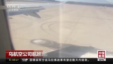 烏航空公司航班漏油成瀑 220位乘客滯留