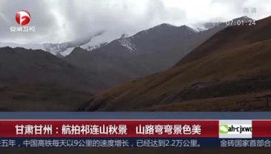 甘肅甘州:航拍祁連山秋景 山路彎彎景色美