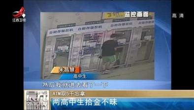 ATM取5千忘拿:兩高中生拾金不昧